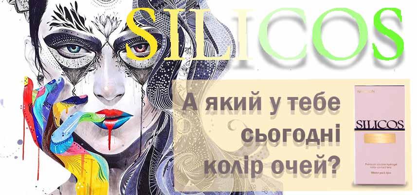 Silicos
