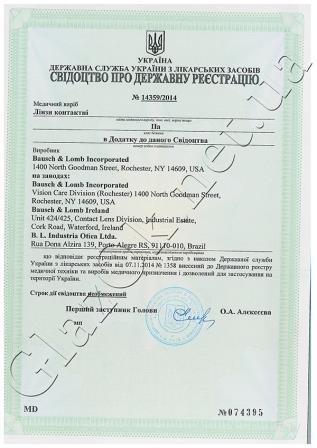 sertifikat-Baush-end-lomb